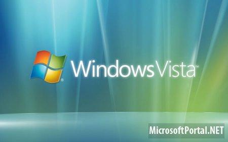 Сегодня заканчивается основная техническая поддержка Windows Vista