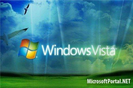 Прекращена поддержка Windows Vista Service Pack 1