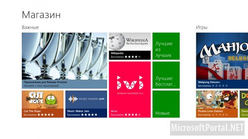 Магазин в Windows 8 Release Preview
