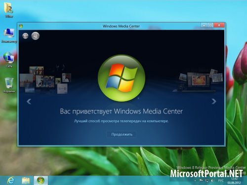 Добавляем Media Center в систему Windows 8 Release Preview