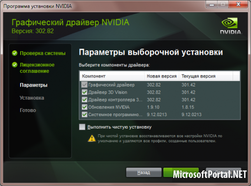NVIDIA GeForce 302.82 для Windows 8