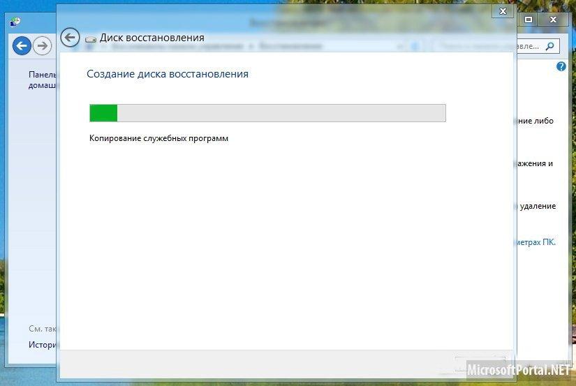 Как на windows 10 сделать диск восстановления 127
