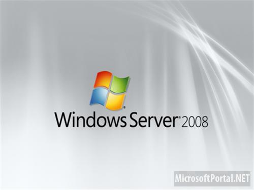 Поддержка Windows Server 2008 закончится в 2015 году