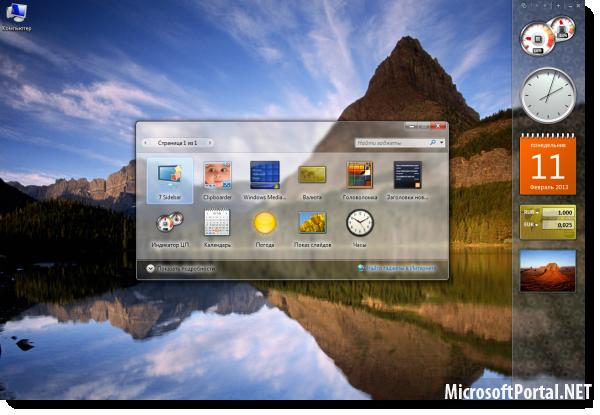 Панели для windows 10