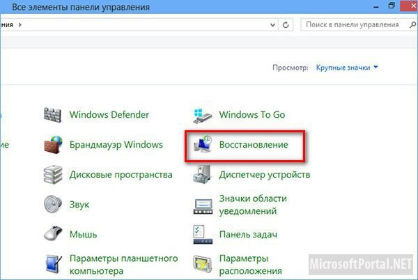 восстановление реестра Windows 8 - фото 8