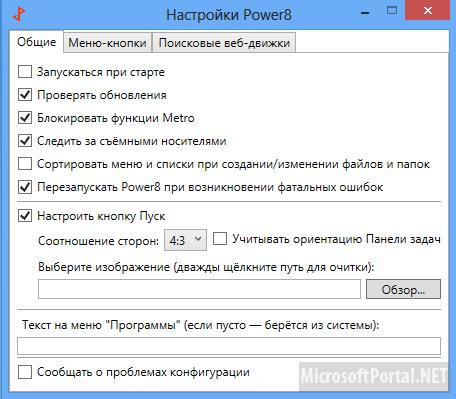 Скачать программы интерфейс для windows