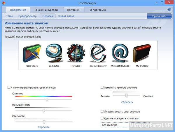 изменение иконок в windows: