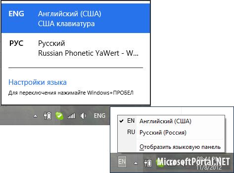 Как сделать языковую панель на виндовс xp