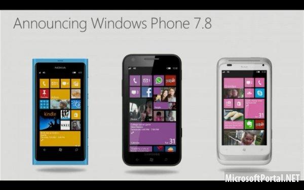 Компания Microsoft приостановила распространение обновления Windows Phone 7.8