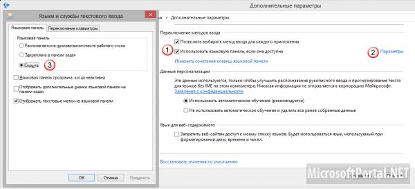 Как сделать так чтобы языковая панель отображалась - Rc-garaj.ru