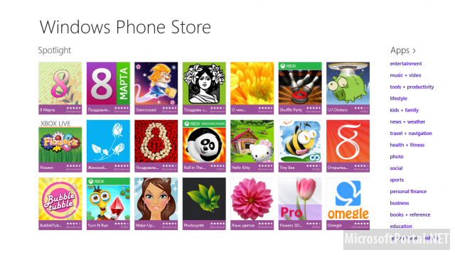 Windows Store: Windows Phone Store