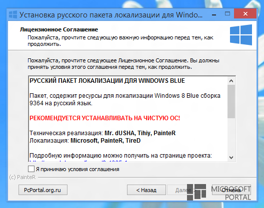 Русский пакет локализации для Windows Blue Build 9369