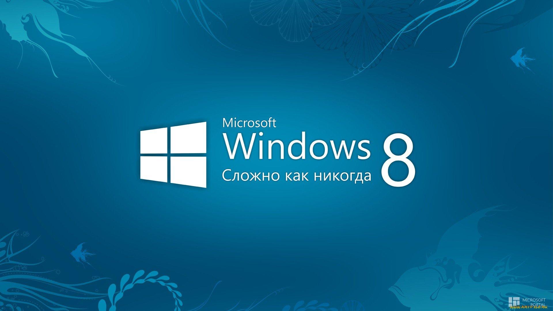 Windows 8 заставка рабочего стола