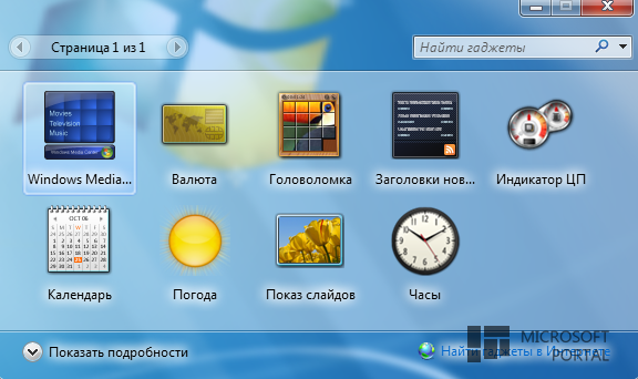 виджеты для windows 8.1 скачать