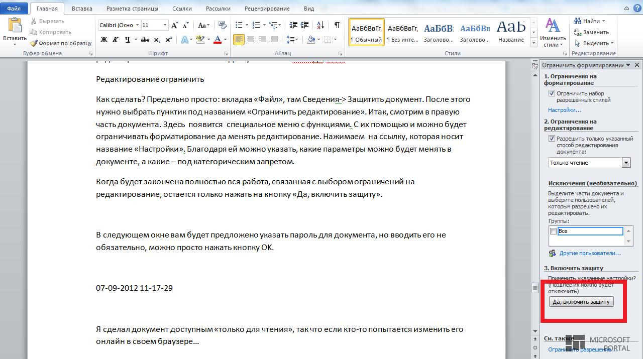 Как сделать доступный документ 190