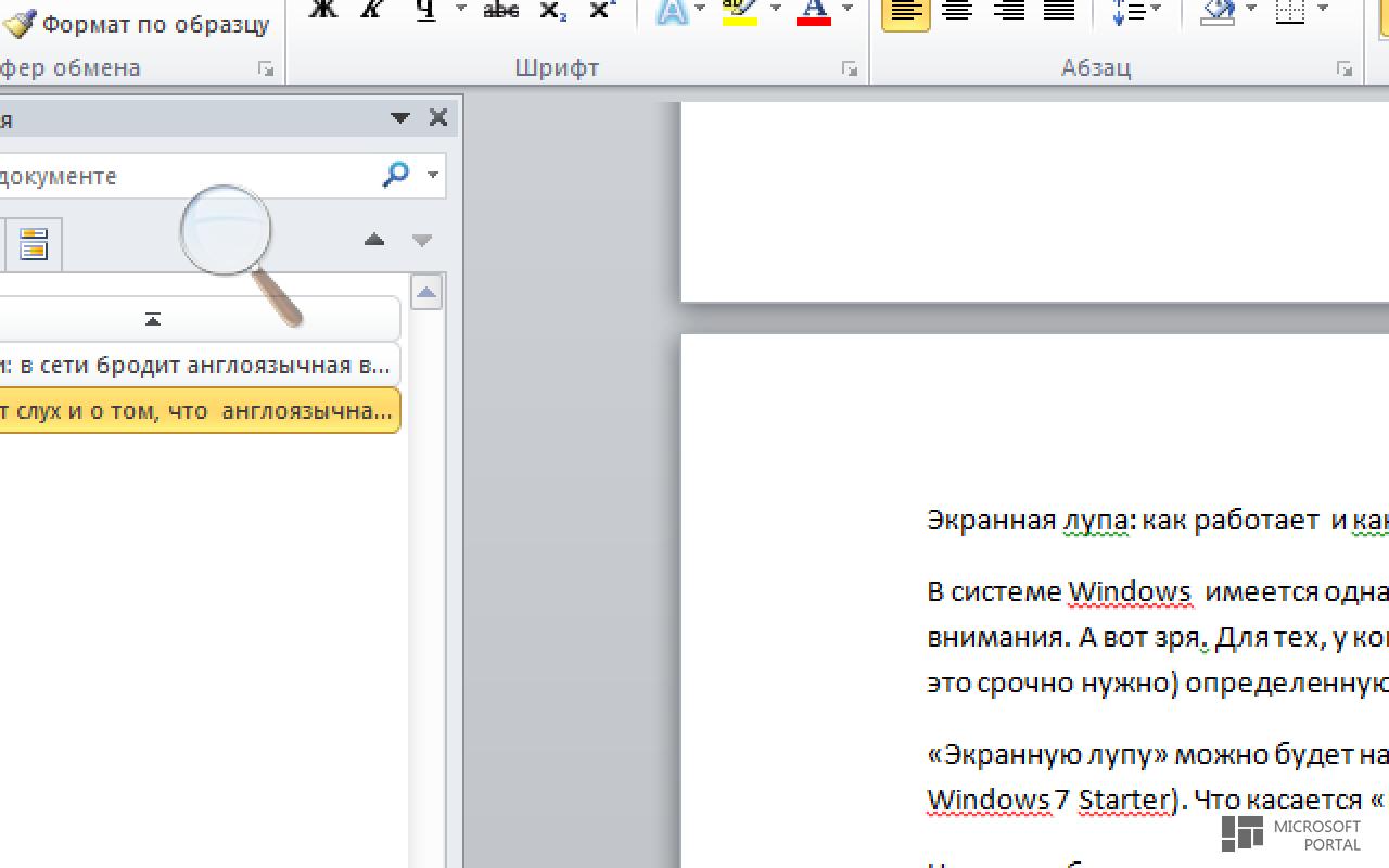 Экранная клавиатура и лупа при старте Windows 7