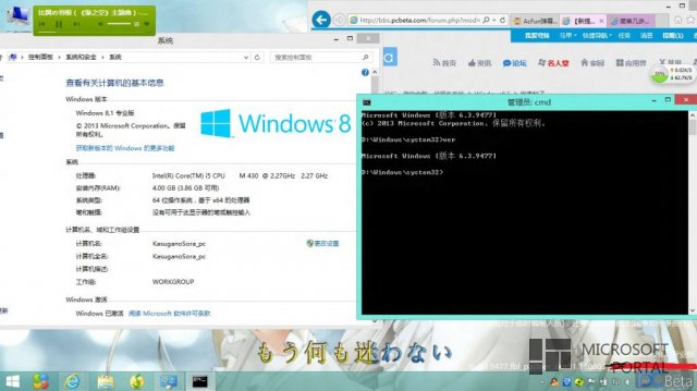 Скриншот Windows 8.1 Build 9477