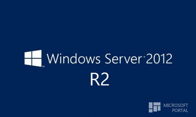 Microsoft выпустила финальную версию Windows Server 2012 R2