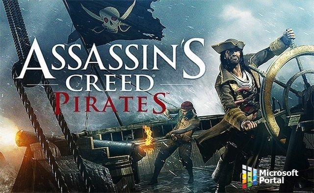 Assasins Creed Pirates будет выпущена на WP8