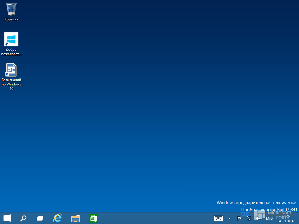 скачать русификатор для Windows 10 - фото 2