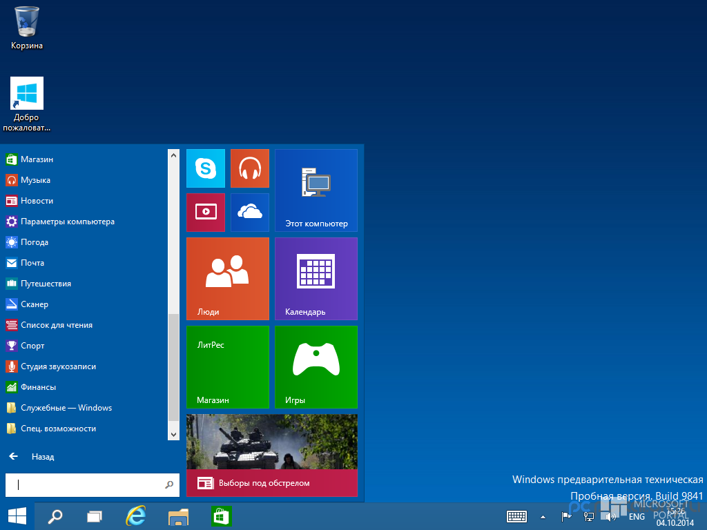 торрент windows 10 technical preview