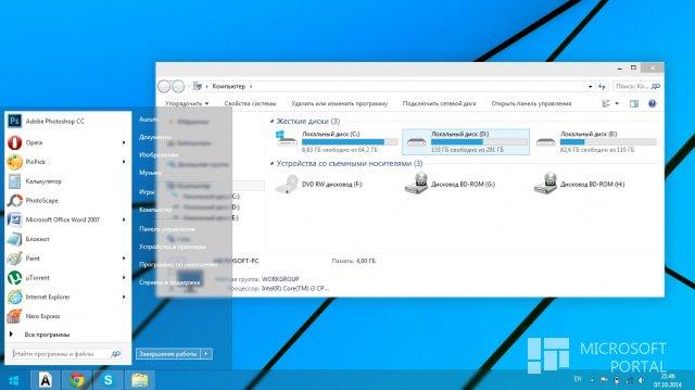 скачать тему для Windows 7 официальный сайт - фото 3