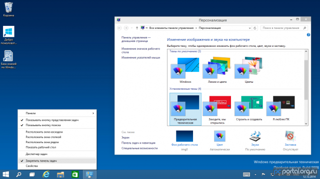 Доступен русификатор для сборки Windows 10 Technical Preview Build 9888