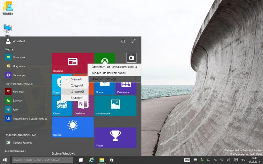 Как сделать скрин на виндовс 81 на компьютер
