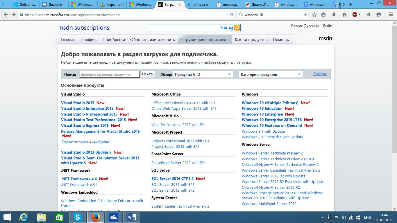 Для подписчиков MSDN стала доступна для скачивания финальная версия