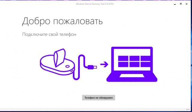 Microsoft обновила утилиту Windows Recovery Device Tool