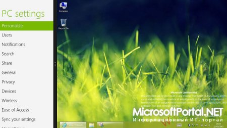 Скриншот Windows 8 Pro Media Center Build 8306