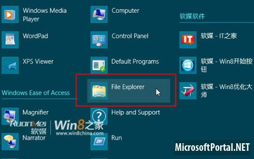 Windows Explorer переименовали в File Explorer