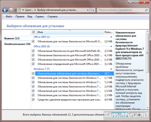 Июльские обновления Microsoft для Windows XP/Vista/7, Internet Explorer 9, Microsoft Office 2003/2007/2010