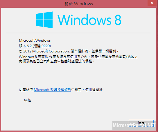 Windows 8 Build 9220 – начало разработки Windows 9?