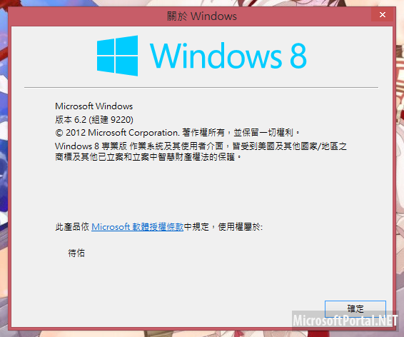 Windows 8 Build 9220 – это Windows Blue или уже Windows 9?