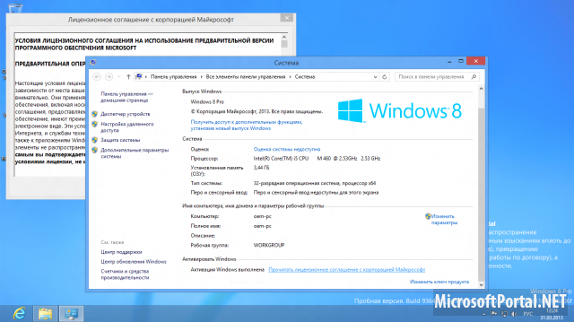 Русский пакет локализации для Windows Blue Build 9364