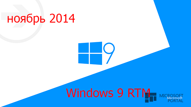 Wzor: Windows 9 выйдет в ноябре 2014 года! Windows 8.2 не будет!