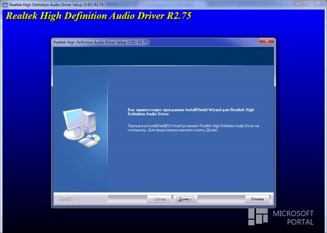 Realtek High Definition Audio Driver R2.75 (6.0.1.7246