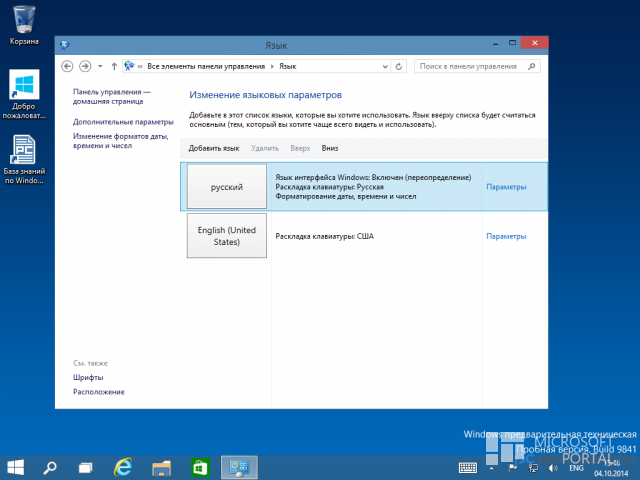 Русификатор для Windows 10 Technical Preview v0.8 (x64) [Build 9841]